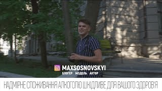 APPS Questions: Макс Сосновський (30s)