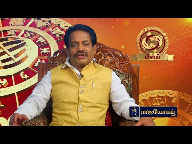 09:06:2018 - Dhina Palan : மீன ராசிக்கான பலன் , நல்ல நேரமும் பரிகாரமும் | தினப்பலன் | Rajayogam