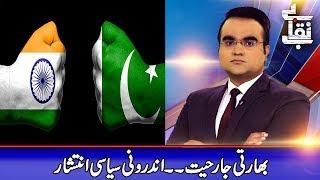 Benaqaab –22 Feb 2019-India Pakistan Tension & Internal Politics