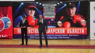 Первенство Самарской области * БОКС * Тольятти - 2018