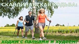 Скандинавская ходьба: ходим с палками и худеем!