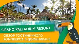 Grand Palladium Resort 5 - ПОЛНЫЙ обзор отельного комплекса Punta Cana, Bavaro, Palace и Turquesa
