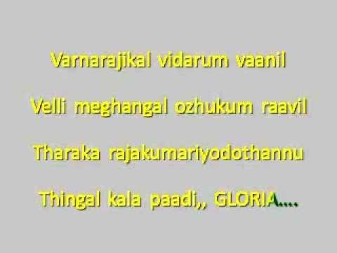 Yahoodiyayile oru gramathil karaoke + Lyrics