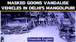 Delhi: CCTV footage showing masked men carrying weapons, vandalising vehicles surfaces|Oneindia News