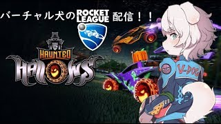 [LIVE] 【Rocket League】ハロウィンイベントでも相手のゴールにシュウウゥ!!