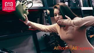 Глобальная распродажа AliExpress 11.11