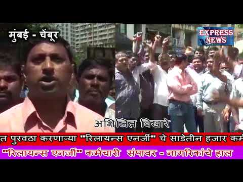 reliance energy worker started strike