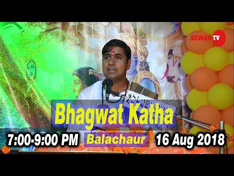 Bhagwat Katha | Acharya Gopala Ji | Sobhuwal, Balachaur | SewakTv | HELP +919041797012