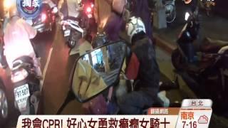 【中視獨家新聞】 我會CPR! 好心女勇救癲癇女騎士 20141115