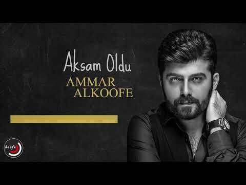 عمار الكوفي  - ئاكشام ئولدو ( Ammar Al Koofe - Akşam Oldu (Cover