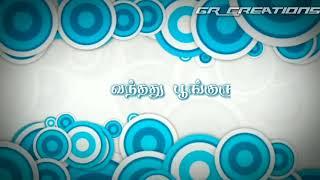 Tamil WhatsApp status lyrics || kuyilla pudichi kaala odachi song || Nice line || Chinna thambi