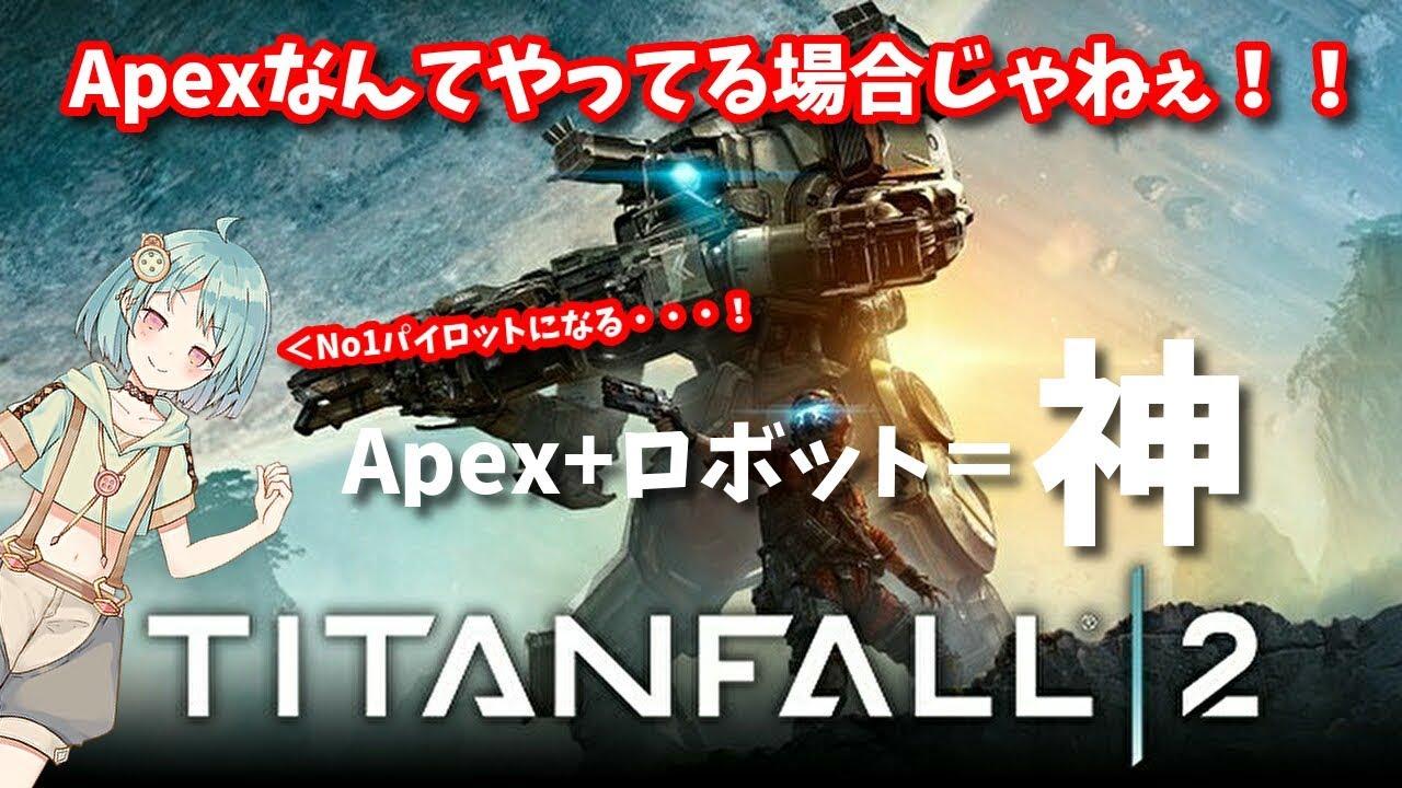 【女声】神ゲー見つけたぞ!!!!【TITANFALL2】#1