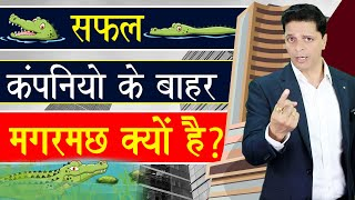 Return on Invested Capital और Durable competitive advantage मगरमछ का फार्मूला | ROCE | Aryaamoney