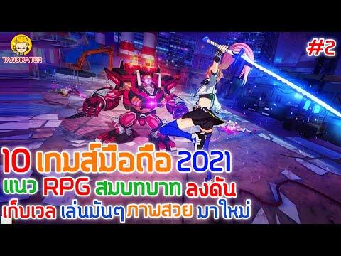 10 เกมมือถือ เเนว RPG สมบทบาท ลงดัน เก็บเวล ภาพสวย เล่นมันๆ  มาใหม่ 2021 2 [Android&ios]