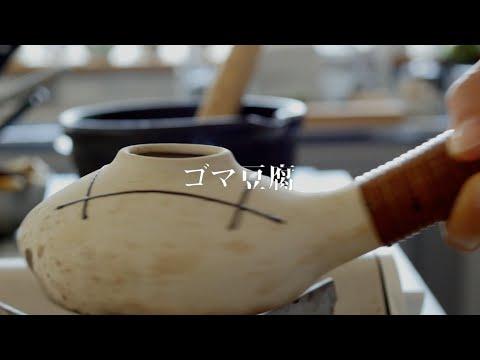 Oishii Notes - YURI NOMURA : Goma Doufu