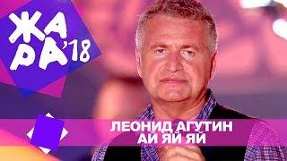 Леонид Агутин  - Ай яй яй  (ЖАРА В БАКУ Live, 2018)