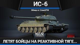 КУПИЛ ИС-6 - САМО НАГНУЛОСЬ? в War Thunder