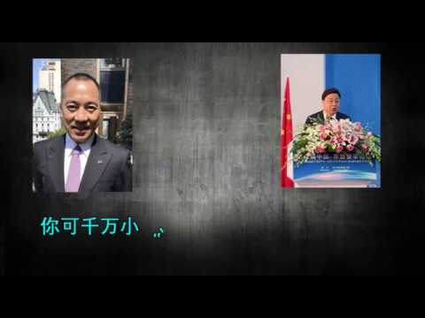 2017年9月郭文贵爆料革命—公安部一局局长孙力军跟郭文贵谈判录音