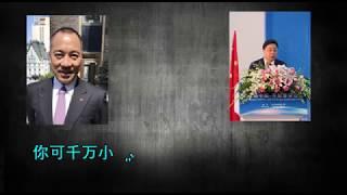 公安部一局局长孙力军跟郭文贵谈判录音:不见到你不死心