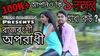 Aporadhi_ Rajbanshi Version_Latest ¦¦ By-SAMIRAN ROY॥ Like & Subscribe॥
