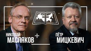 Прямой эфир с Петром Мицкевичем и Николаем Масляковым