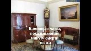 видео Музей-квартира А.С.Пушкина