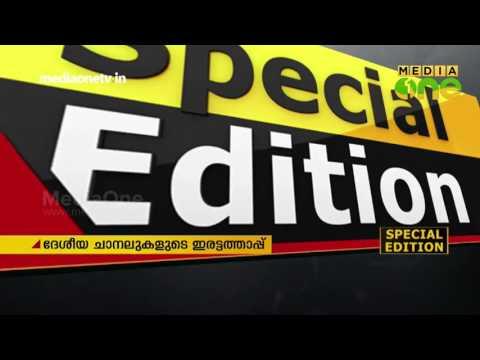 Special Edition | മോദിയുടെ മാധ്യമ'സംഘം' 02-07-17
