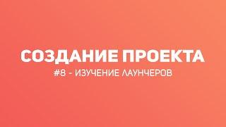 #8 КАК СОЗДАТЬ ПРОЕКТ MINECRAFT 2019 ВЫБОР ЛАУНЧЕРА  | ВИДЕО - УРОК