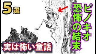 本当は怖い内容の童話5選!原作のピノキオは怠け者で私利私欲のために動くクズだった! thumbnail