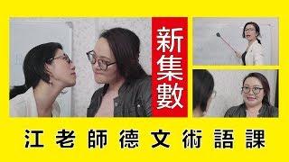 江老師德文術語課    LOL 喜劇 Comedies