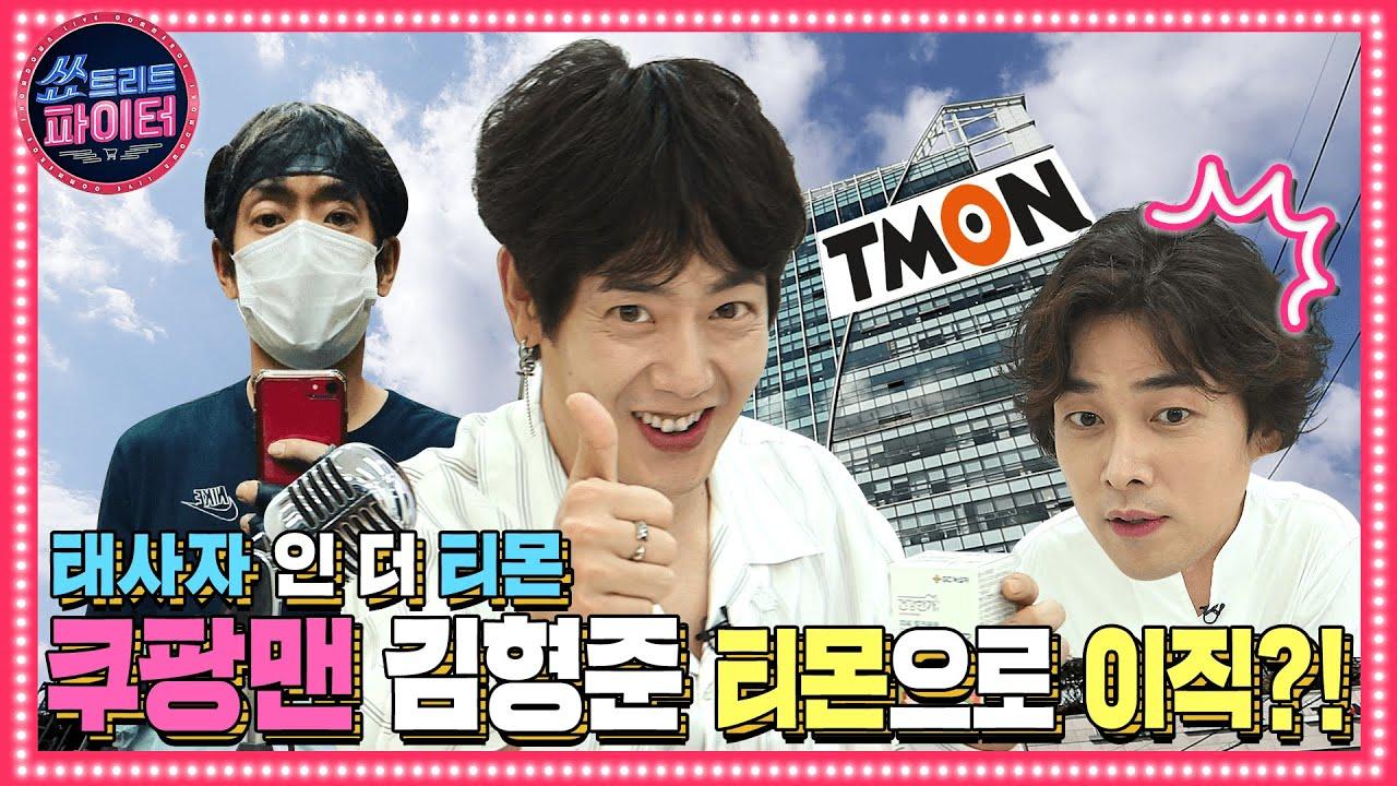 태사자 두둥등장! 쿠팡맨 김형준 티몬으로 이직하다?