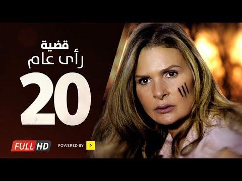 مسلسل قضية رأي عام حلقة 20 HD كاملة