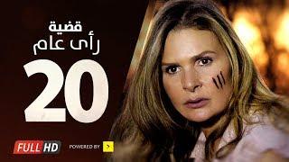 Download Video مسلسل قضية رأي عام HD - الحلقة ( 20 ) العشرون / بطولة يسرا - Kadyet Ra2i 3am Series Ep20 MP3 3GP MP4