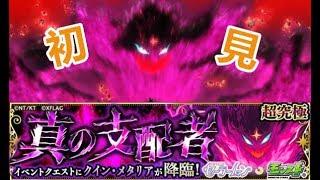 【モンスト】超究極クインメタリア!初見プレイ!美少女戰士CRYSTALコラボ!| monster strike 怪物彈珠
