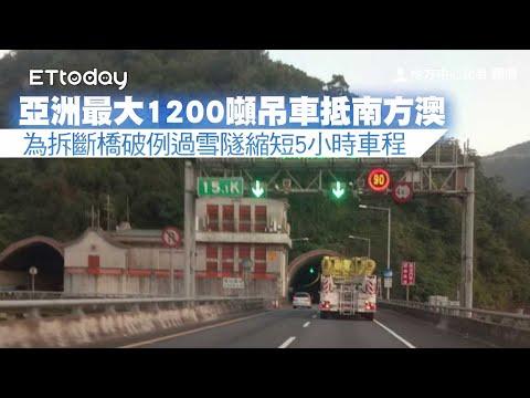 亞洲最大1200噸吊車抵南方澳 為拆斷橋破例過雪隧縮短5小時車程