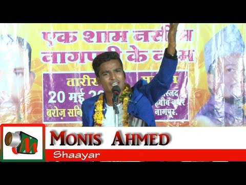 Monis Ahmed, Nagpur Mushaira 2017, Org. ZAFAR AHMED, Con. IMRAN FAIZ, Mushaira Media