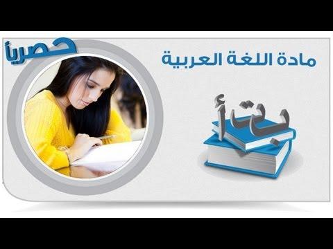 لغة عربية المرحلة الثانوية 2013-2014