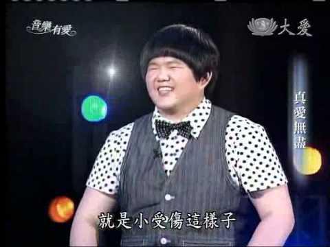 20111224《音樂有愛》真愛無盡