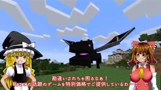 【ゆっくり実況】数の暴力クラフト#2【Minecraft】 thumbnail