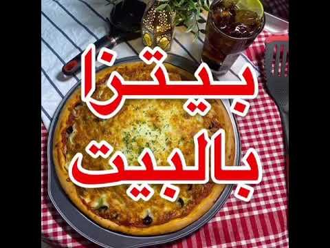 بيتزا-المطاعم-بالبيت-رياض-الخالد-#-رياض-الخالد