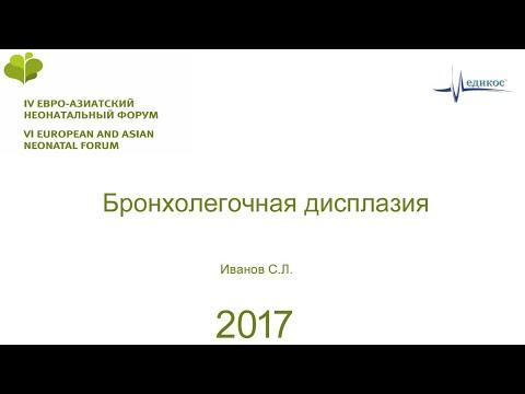 Бронхолегочная дисплазия. Иванов С.Л. ЕАНФ 2017