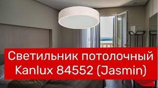 Светильник потолочный KANLUX 84552 (KANLUX 23124 Jasmin) обзор