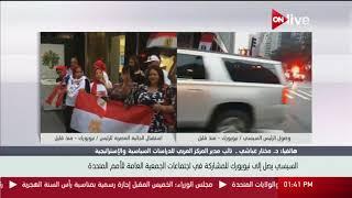 د. مختار غباشي: الإرهاب وتسوية الصراعات السياسية بالشرق الأوسط أبرز ملفات السيسي بالأمم المتحدة