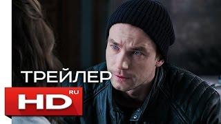 Затмение - Русский Трейлер (2017)