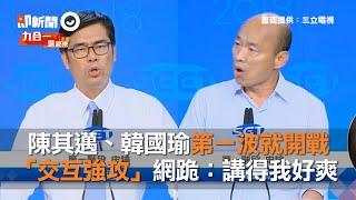 陳其邁、韓國瑜第一波就開戰! 「交互強攻」網跪:講得我好爽