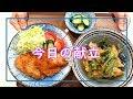 【料理動画#56】柔らかい一口ヒレカツの作り方♪簡単煮浸しも(^^♪