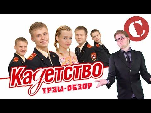 Обзор: Кадетство (Дом 2 в Суворовском училище)