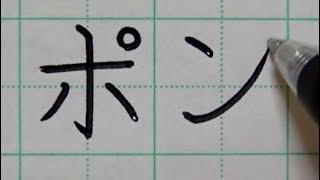 【ペン習字】キラキラネームから改名した人8選を書いてみた