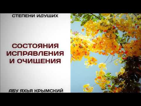 59. Состояние исправления и очищения || Абу Яхья Крымский