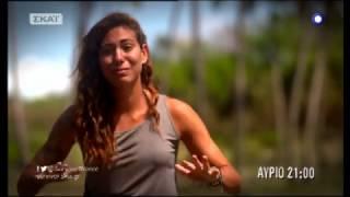 Το trailer του 31ου επεισοδίου - Survivor 30/3/2017